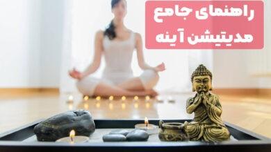 mirror-meditation